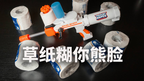 【乃】最瘆人的玩具--网红厕纸枪正品/复刻哪个更良心?
