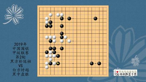 2019年中国围棋甲级联赛第2轮,朴廷桓VS时越,黑中盘胜