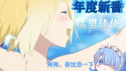 【新番吐槽】七月最多名场面动画,堪比传说集别的女主,重来吧!魔王大人