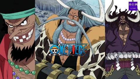 海贼王专题#262: 前七武海和凯多四灾恶政王