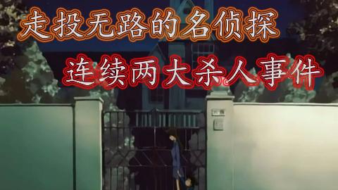 【旭子讲柯南】史无前例的大危机 柯南能否逃出升天?!