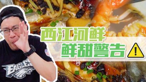 【品城记】真的鲜甜!闻名全广东的西江河鲜,在宝安这家老字号就能吃到!