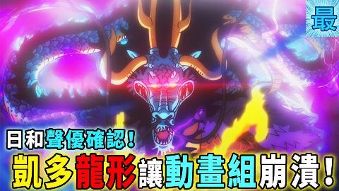 海賊王:凱多龍形讓動畫組崩潰!日和聲優確認!