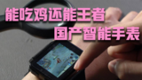 【无聊的开箱】能打王者荣耀、能吃鸡!这是你从未见过的船新国产智能手表!