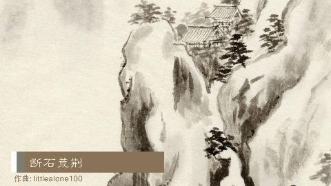 【原创音乐】意境古风曲 断石荒荆 + 国画欣赏