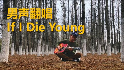 【翻唱】男生吉他弹唱乡村经典~If I Die Young(如果我死的早了...)