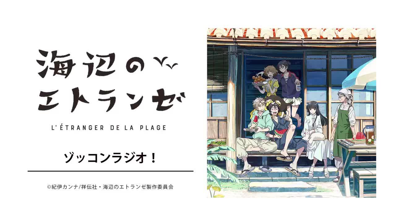 【中字熟肉】广播 海边的异邦人 #1(松冈祯丞、村田太志)