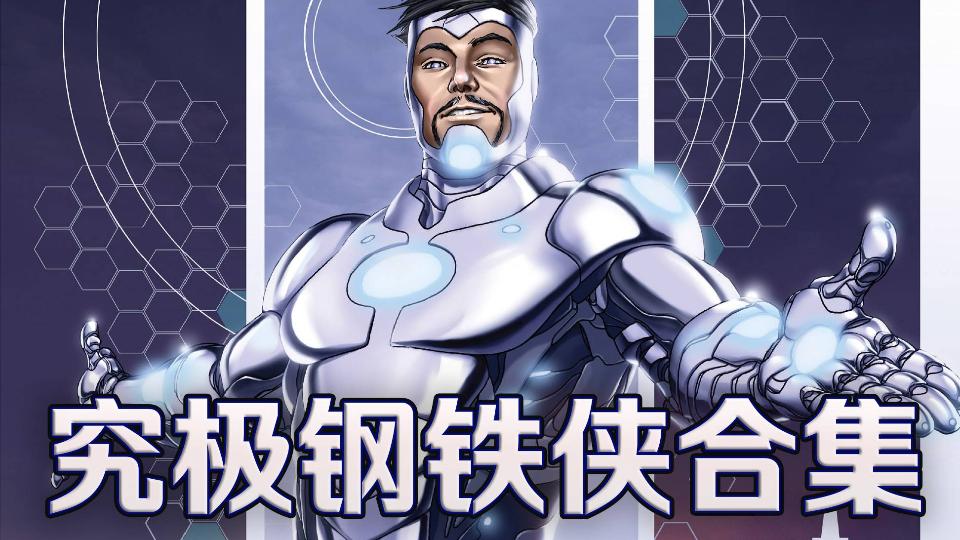 究极钢铁侠合集:钢铁侠黑化!