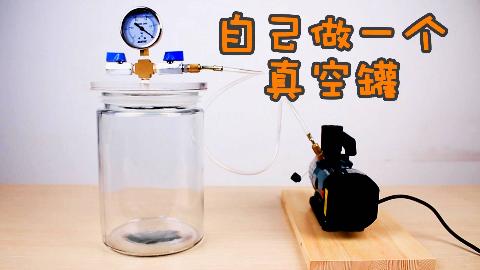 如何DIY一个实验用的真空罐?