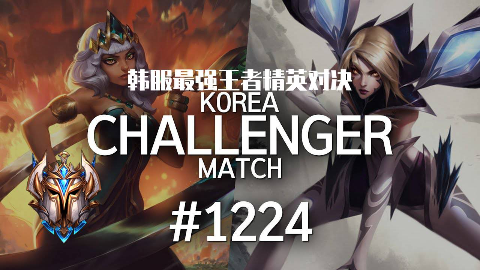 韩服最强王者精英对决 #1224 | 开冲!