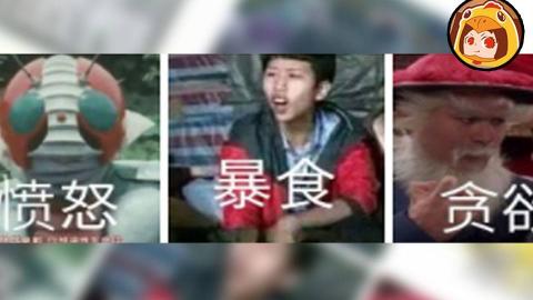 【表情包发展史02】没想到吧,中国网民早已识破了人类的七大罪