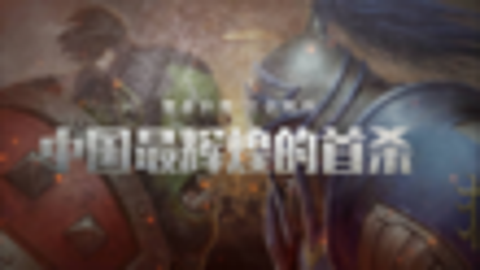 魔兽世界:经典历史事件,中国最辉煌的首杀!