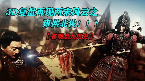 3D复盘再现两宋风云之雍熙北伐!!!