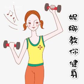 妮娜教你健身