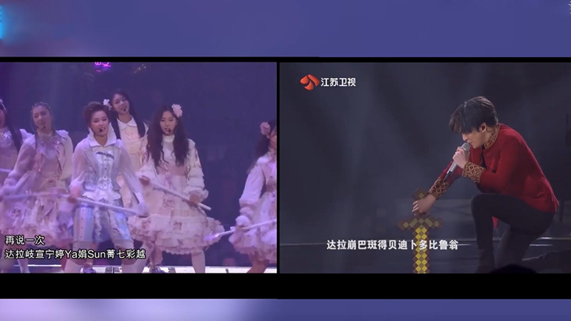 火箭少女101和薛之谦洛天依《达拉崩吧》的现场版对比,疯了疯了!