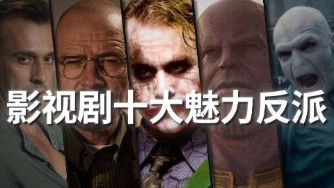 【刘哔】盘点影视剧十大魅力反派!一定要看到第一名!