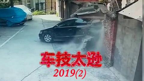 交通事故:车技太逊2019(二)