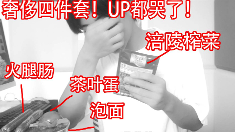 贫困UP第一次吃涪陵榨菜 茶叶蛋!以吃哭!
