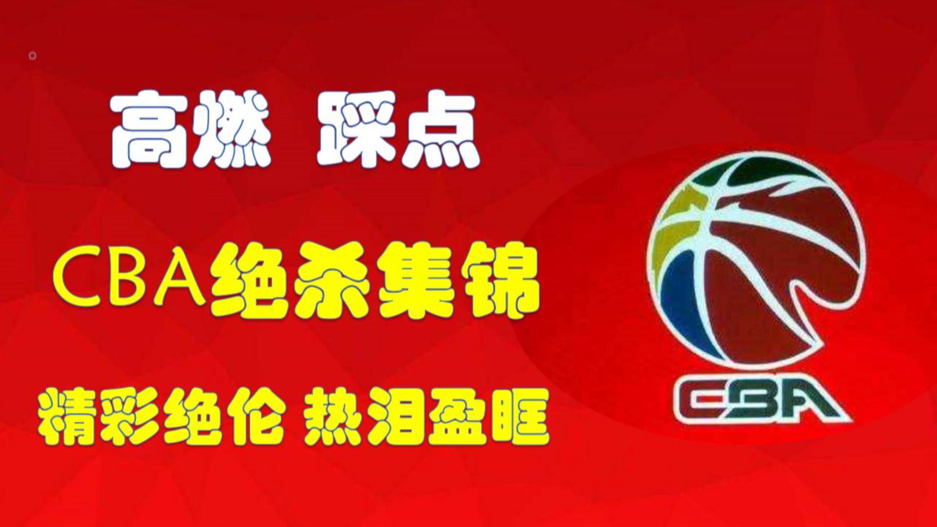 """【高燃】CBA不好看?戴上耳机,带你感受""""中国篮球""""的血脉喷张!"""