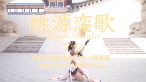 【暹芙芙】桃源恋歌★守望先锋天使旗袍+高跟鞋初尝试