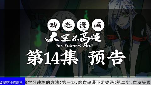 【动态漫画】大王不高兴 第14集 预告