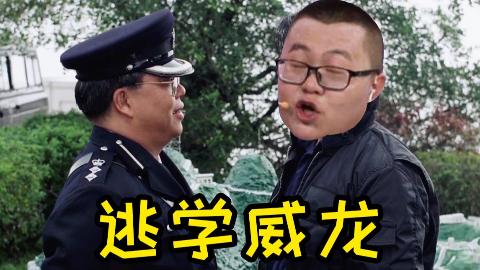 【鬼畜经典片】逃学笑川(一)