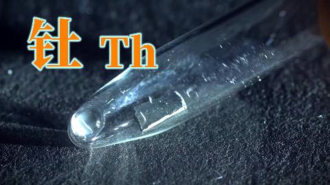 钍Th 宇宙中最原始的核素之一,未来将替代铀的核燃料