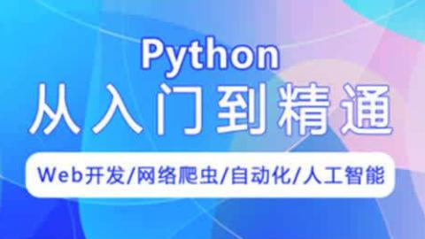 1[Python从入门到精通][ 12][关系运算符与逻辑运算符]