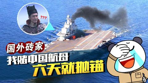 """【点兵1065】国外""""砖家""""声称中国航母6天就抛锚,是真的吗?"""
