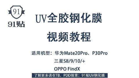 91贴曲面屏手机UV钢化膜贴膜视频教程
