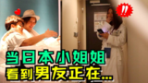 【kei和marin】日本女生脾气都很好?回到房间看到这一幕会怎么样?