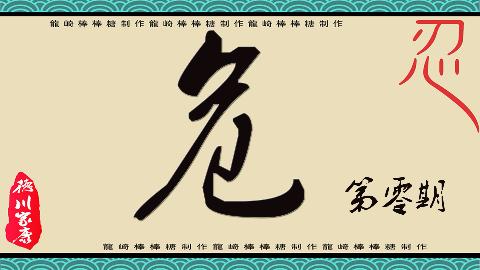 龙崎【狼学研习者】第0期:一闪而过