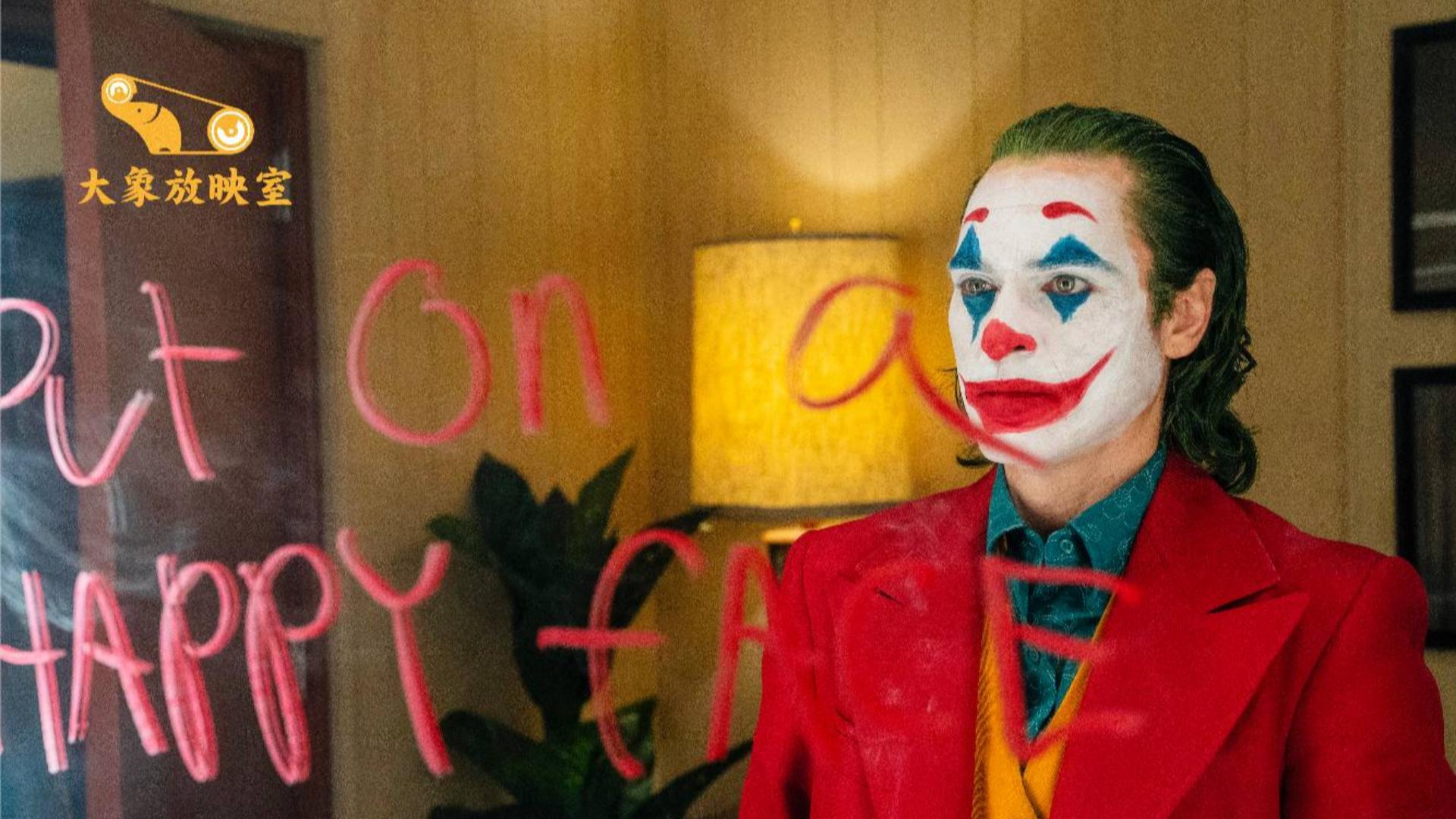 """豆瓣8.9,全新角度解读《小丑》,它真正""""好""""在哪?"""