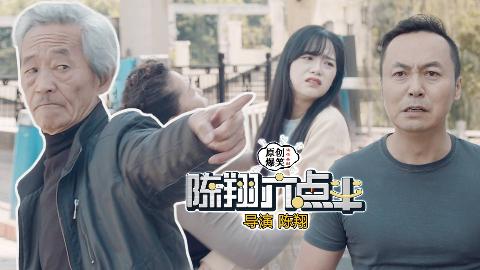 《陈翔六点半》第232集 穷小伙被女孩父母赶走,奋斗几年成功回乡!