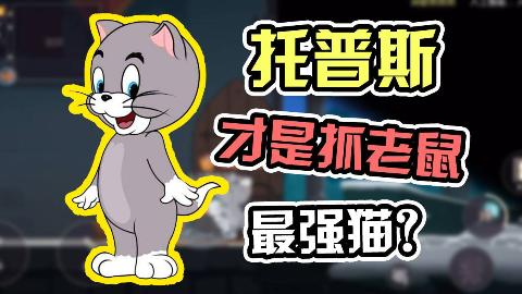 猫和老鼠手游:稳赢佛系猫?双重猫格的托普斯,竟有如此神技