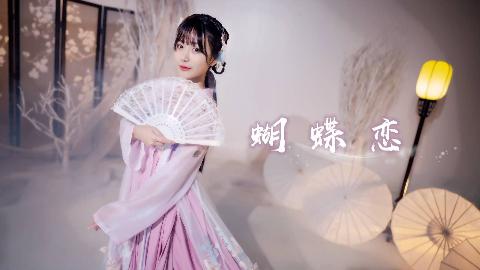 【小深深儿】蝴蝶恋 自编舞蹈