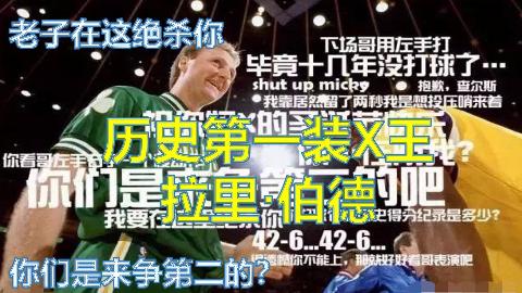 """【盘点】历史第一""""老流氓""""拉里·伯德五大装X时刻"""