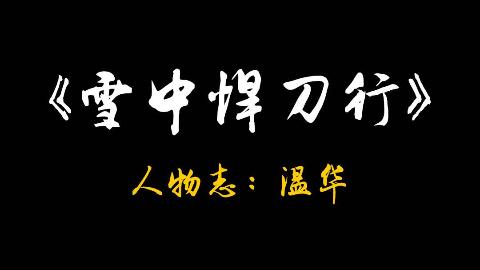 雪中人物志:温华—我以手足换手足,敢笑黄龙不丈夫?