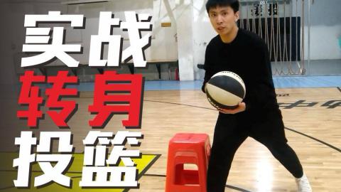 球场一招鲜:实战必备投篮包!转身投篮竟有这么多种用法?
