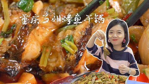 鱼肉嫩滑,鱼皮软糯,开了11年的重庆万州烤鱼干锅绝对不能错过