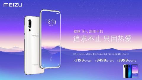 魅族16s旗舰手机正式发布3198元起