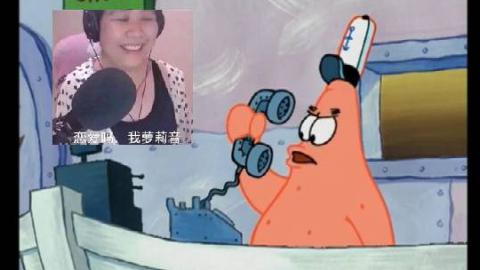 派大星接电话之乔碧萝&张全蛋