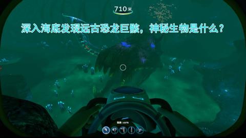深海迷航:小骚探寻五千米未知深海,发现了远古生物巨骸和怪物!