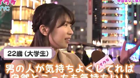 【日本街头采访】难以忍受哪种男生?