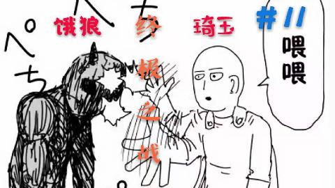 """一拳超人(原作11):琦玉饿狼""""终极之战"""",琦玉担心医药费!"""