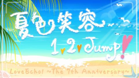 【LoveEcho生诞祭】夏色笑容1,2,Jump! Arrange Ver. 中文填词