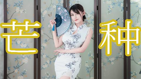 【小雪】芒种-自编舞