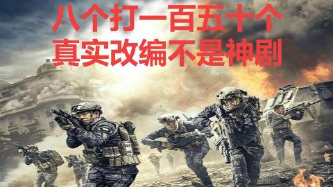【战影】中国人不是好惹的!再远也要保护海外侨胞《红海行动》