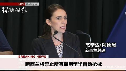 新西兰总理宣布禁枪令:恐袭嫌犯所用枪支都将被禁
