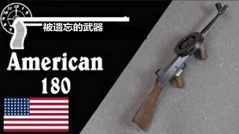 【搬运/已加工字幕】American 180冲锋枪 历史介绍,内部结构拆解&靶场试射